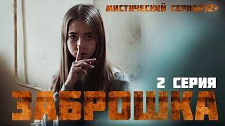 Мистический сериал Заброшка 2 серия