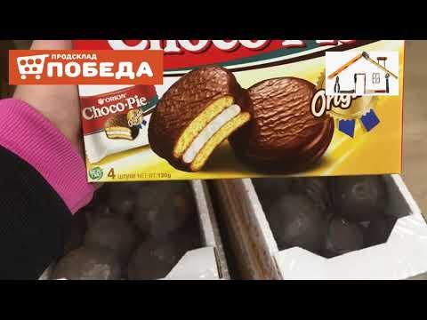 Победа/магазин низких цен/Саратов/обзор товаров