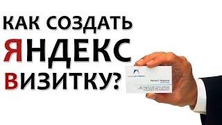 Как создать Яндекс Визитку