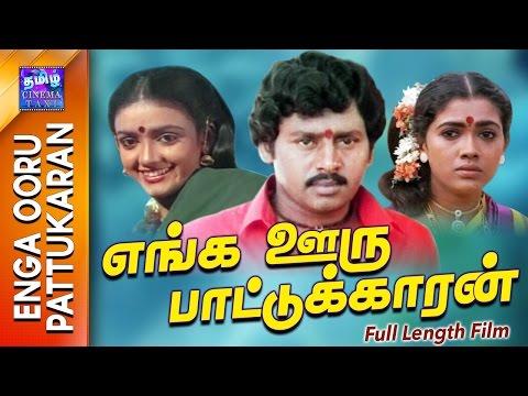 Enga Ooru Pattukaran | Full Movie | எங்க ஊரு பாட்டுக்காரன் | Ramarajan | Rekha