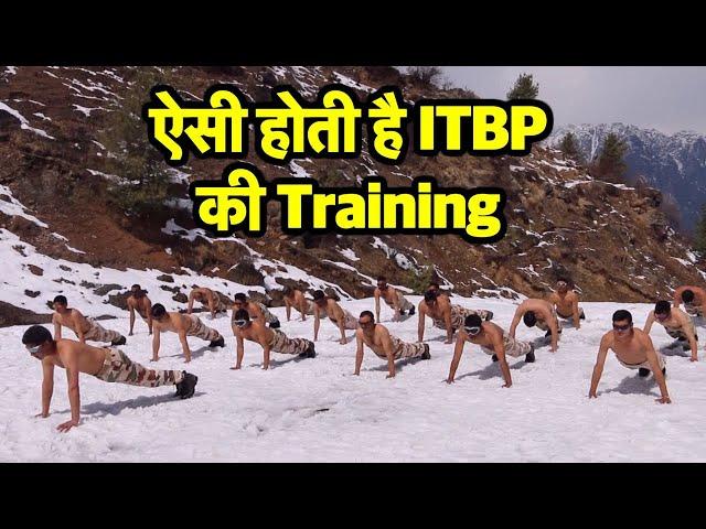 ITBP में जाने का सपना देखने वाले नौजवान देख लें | ऐसी होती है भारत-तिब्बत बॉर्डर पुलिस की ट्रेनिंग