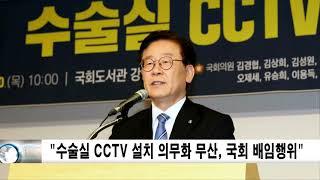"""""""수술실 CCTV 설치 의무화 무산, 국회 배…"""