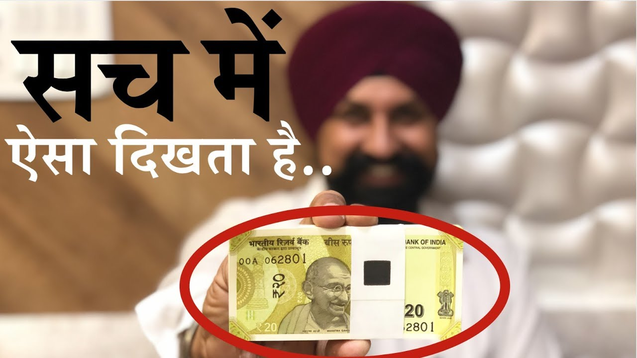 20 rupees new note | Review and specifications