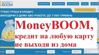 видео MoneyBoom