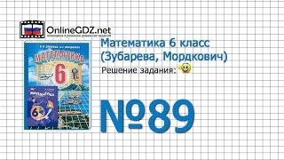 Задание № 89 - Математика 6 класс (Зубарева, Мордкович)