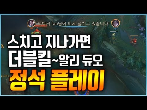알리쿵쾅은 뭐?? 깔끔한 킬이다!!(League of legends Korea Challenger Yasuo !) thumbnail