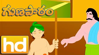 Gunapatam | Telugu Moral Stories | Cartoon Story For Children