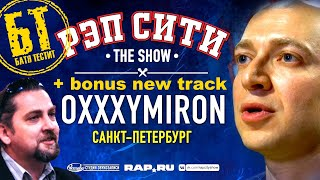 "Реакция Бати на ""РЭП СИТИ 