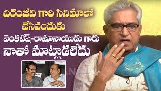 Actor Subbaraya Sharma Shares An Unknown Incident With Ramanaidu | Chiranjeevi | Venkatesh