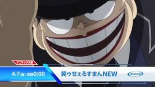アニマックスver.【笑ゥせぇるすまんNEW】TVスポット30秒