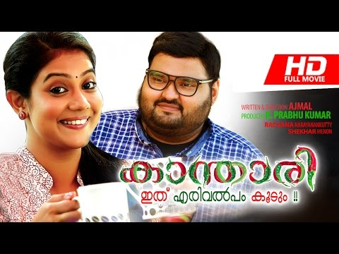 Malayalam Full Movie 2015 New Releases |...