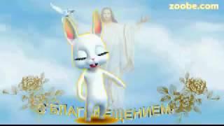 """Зайка ZOOBE """"С праздником Благовещения!"""""""
