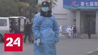 Смотреть видео Китайская пневмония распространяется, количество жертв увеличилось - Россия 24 онлайн