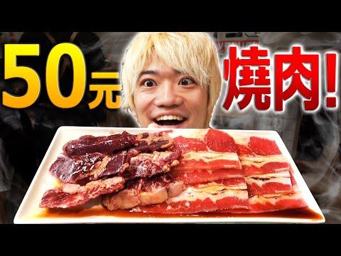 50元就能吃到烤肉的台北超流行燒烤店!排了2小時吃到的肉太美味了…