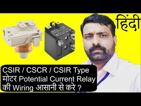 csir cscr csir type motor potential current relay wiring easily ? ii hindi Wiring Lighted Doorbell Button