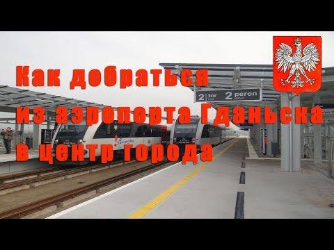 Как добраться из аэропорта гданьска до автовокзала