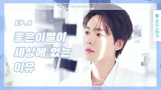 위너(winner) - Remember(리멤버) cover (위너 커버보컬팀 몰라MOLA)