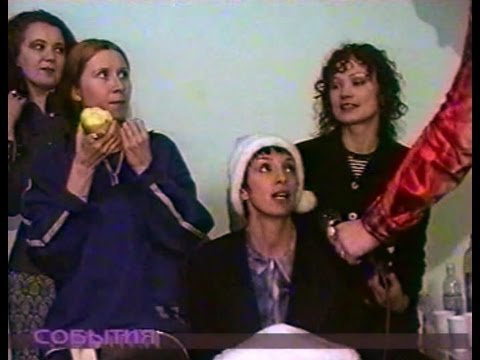 Колибри и Tequilajazzz - «Уровень звука» (20.12.1997)