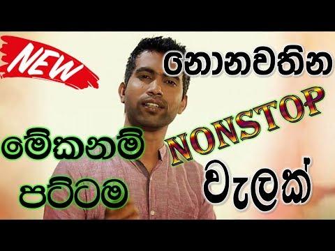 Damith Asanka New Hits Song | Dj Nonstop 2019 | Sinhala Song 2019