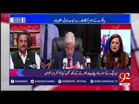 News Room | 26 April 2018 | 92NewsHD