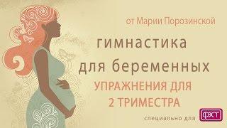 ГИМНАСТИКА ДЛЯ БЕРЕМЕННЫХ 2 ТРИМЕСТР Упражнения для беременных второй триместр ВИДЕО