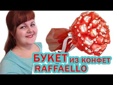 Букет из конфет Raffaello, простой мастер класс за 1 минуту