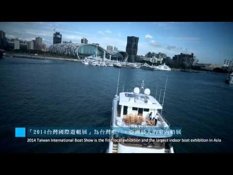 2016台灣國際遊艇展