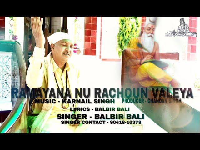 Ramayan nu Rachaun Walaya | Bhagwan Valmik Bhajan | Singer Balvir Baali