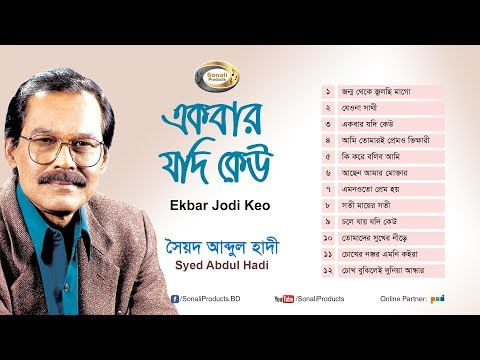 Syed Abdul Hadi - Ekbar Jodi Keu | একবার যদি কেউ | Super Hit Album | Sonali Products thumbnail
