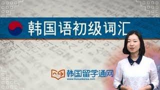 ★Learn Korean★ [韩国语初级词汇] 名词1