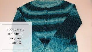 Gambar cover Мк детской кофточки с отделкой жгутом часть 8