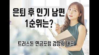 #5 강창희 대표의 행복100세 5편 (은퇴 후 인기 남편 1순위는?)