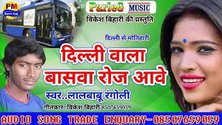Dilli Wala Basawa Roj Aawela Hamara Balam Kena Lawela..Lalbabu Rangoli.Mp3 Song.2018.ParleG Music