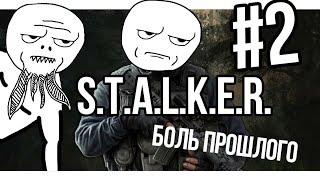 Сталкер БОЛЬ ПРОШЛОГО #2