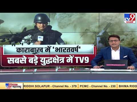 TV9 पर काराबाख के महायुद्ध का आंखों देखा हाल