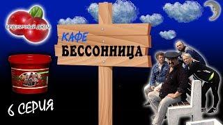 БРУСНИЧНЫЙ ДЖЕМ (6 серия) - Кафе