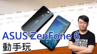ASUS ZenFone 6搶先動手玩!搭載翻轉相機、旗艦規格與5000mAh超大電力!