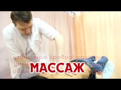 """Лечение спины и суставов в Омске. Медицинский центр """"АртМед"""""""