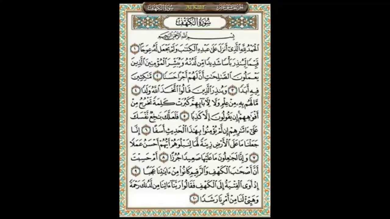 18 Al Kahfi 1 10 And 101 110 Mishari