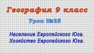 География 9 класс (Урок№25 - Население Европейского Юга. Хозяйство Европейского Юга.)