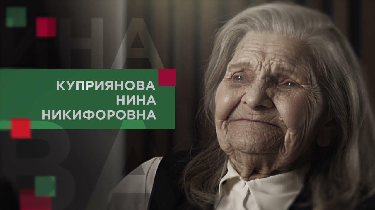 Куприянова Нина Никифоровна