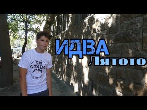 Коце Дянков - Идва Лятото [Official Video]