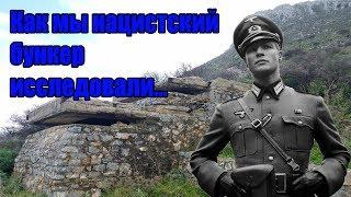 Крит 2018 Нацистский бункер Второй Мировой Войны