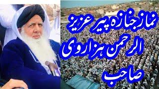 Namaz e janaza Hazrat peer Aziz ur Rehman Hazarvi shaib 23_06_2020 #MTQSswabi