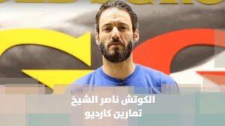 الكوتش ناصر الشيخ  - تمارين كارديو