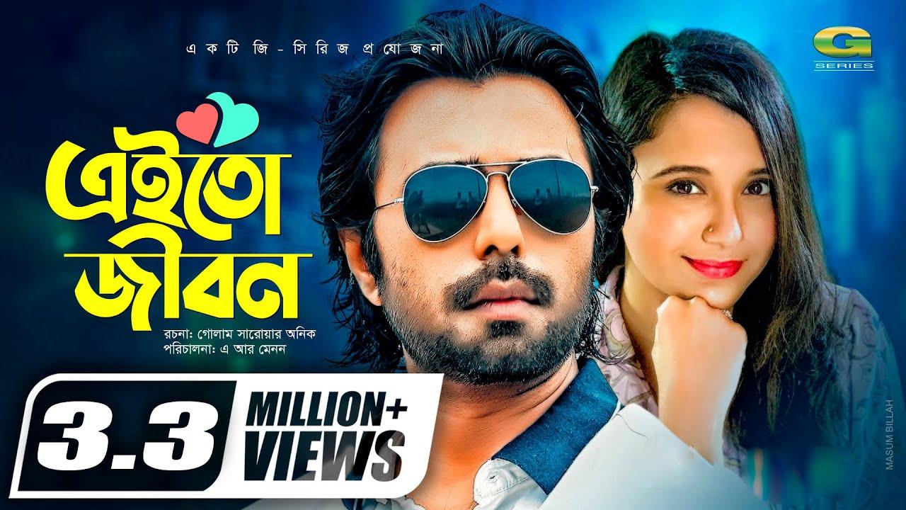 Eito Jibon | এইতো জীবন | Bangla New Natok 2020 | Ziaul Faruq Apurba | Sabila Nur | G Series Drama