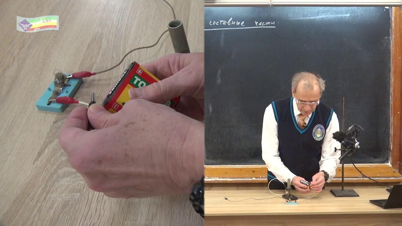 Урок 144 (осн). Электрическая цепь и ее составные части