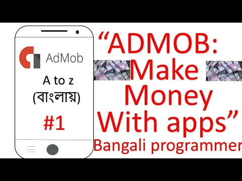 Admob: income from Android apps( bangla)|bangali programmer|