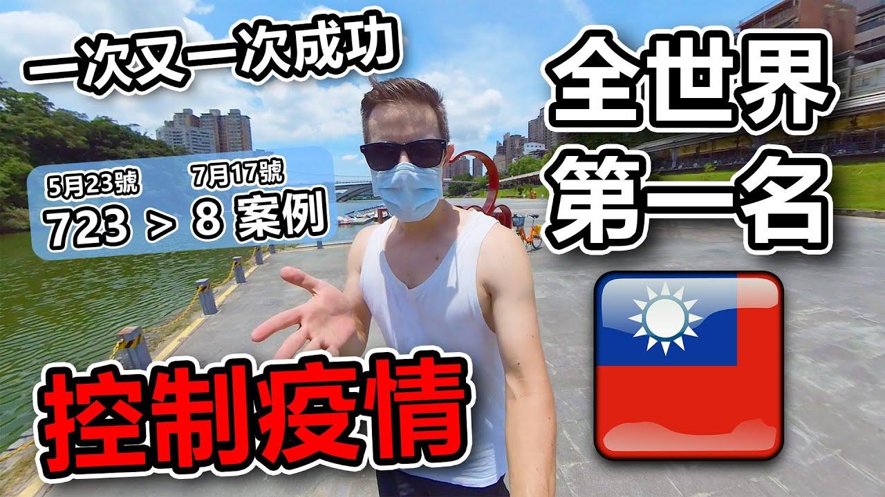 控制疫情全世界第一名:台灣 🇹🇼1️⃣ 1.5年一次又一次成功,其他國家都要學習台灣!