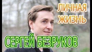 Сергей Безруков - биография, личная жизнь, дети. Сериал Годунов Продолжение